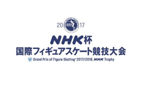 NHK杯ロゴ