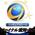 フィギュアスケート グランプリファイナル2017名古屋