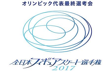 全日本フィギュアスケート選手権2017