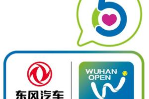武漢オープン