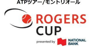 ATPロジャーズカップ