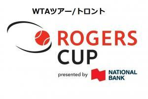 WTAロジャーズカップ/トロント大会