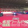 2019卓球ワールドカップ団体戦TOKYO