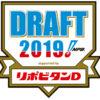 プロ野球2019ドラフト会議supported by リポビタD