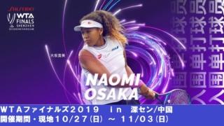 WTAツアーファイナルズ2019大坂なおみ