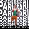 ロレックス・パリ・マスターズ1000