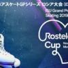 フィギュアスケート 2019グランプリシリーズ ロシア大会(ロステレコム杯)