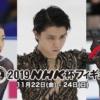 2019 NHK杯国際フィギュアスケート競技大会