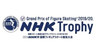 NHK杯フィギュアスケート2019