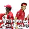 ATPカップ2021日本代表メンバー