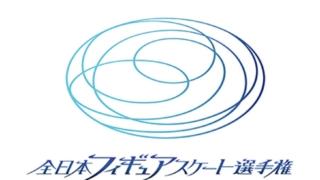 全日本フィギュアスケート選手権2019