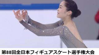 宮原知子、全日本フィギュアスケート選手権2019