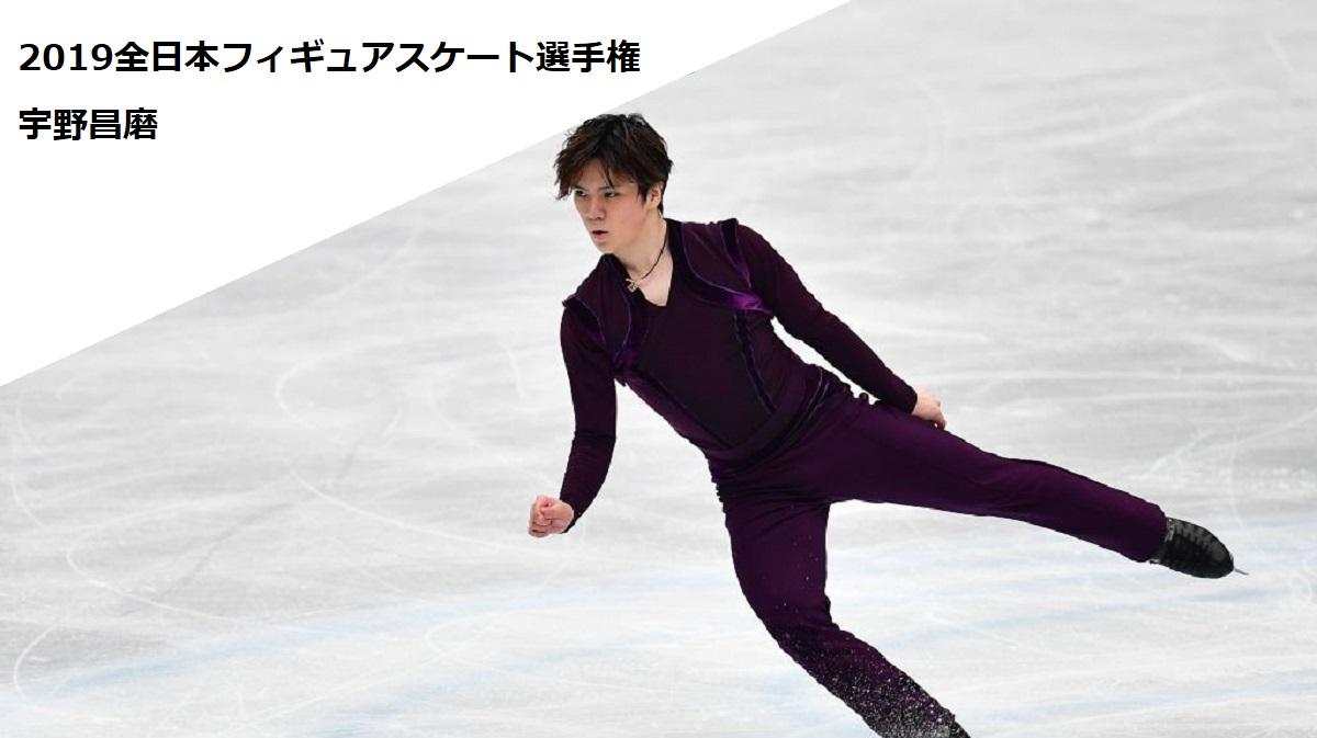宇野昌磨の全日本フィギュアスケート選手権2019