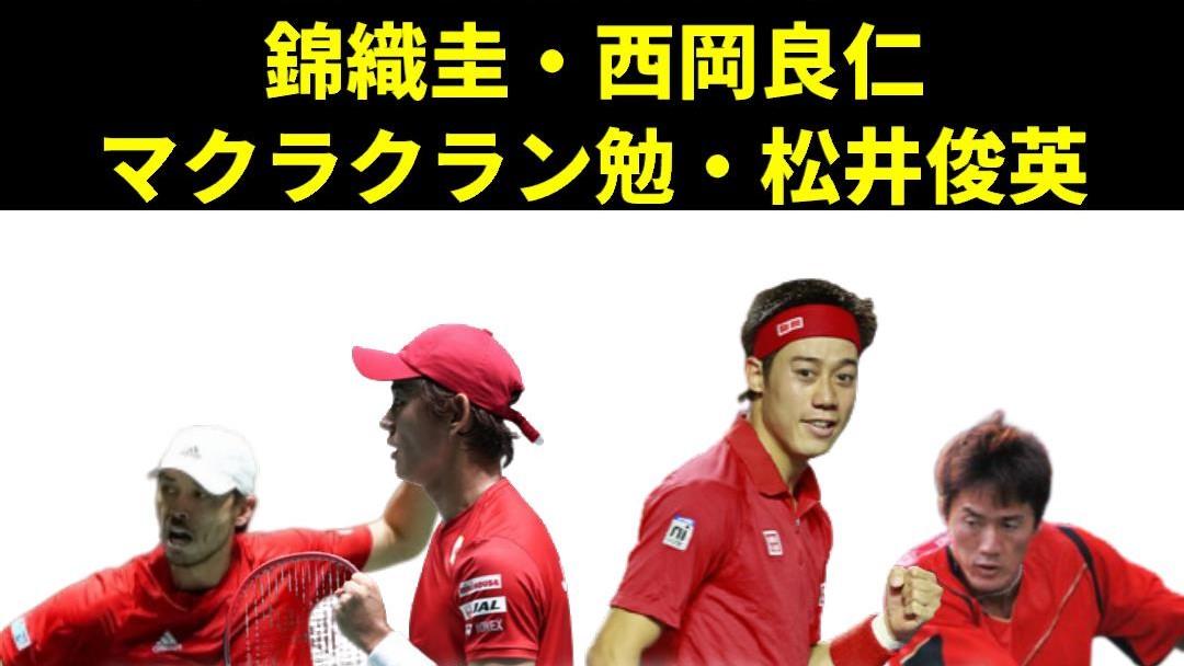 ATPカップ2021ー日本代表(錦織圭・西岡良仁・マクラクラン勉・松井俊英