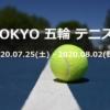 東京オリンピックテニス