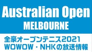 全豪オープンテニス2021NHK・WOWOWの放送予定