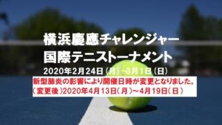 横浜慶應チャレンジャー国際テニストーナメント2020