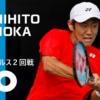 西岡良仁の全豪オープンテニス2020、2回戦