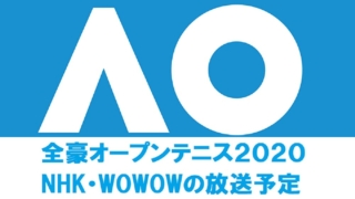 全豪オープンテニス2020 NHK・WOWOWの放送予定とテレビ中継時間