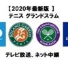 【2020年最新版 】テニスのグランドスラムをテレビ放送、ネット中継で見る方法(NHK・WOWOW・地上波)