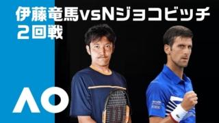 伊藤竜馬vsノバク・ジョコビッチ全豪オープンテニス2回戦