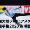 四大陸フィギュアスケート選手権2020 羽生結弦