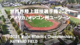 世界陸上選手権2021・オレゴン21