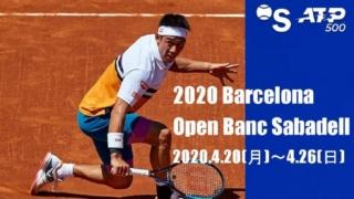 バルセロナオープン2020