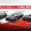 SUPER GT 2020 レース日程と放送予定