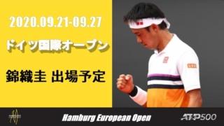 ドイツ国際オープン ハンブルグに出場予定の錦織圭