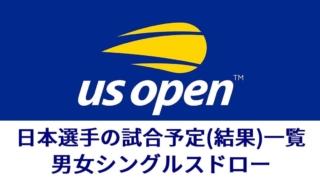 USオープンテニス2020日本選手の試合予定一覧