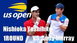 西岡良仁vsアンディマレー全米オープンテニス2020の1回戦