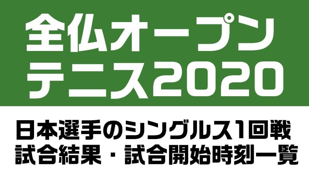 全仏オープンテニス2020日本選手1回戦の試合結果