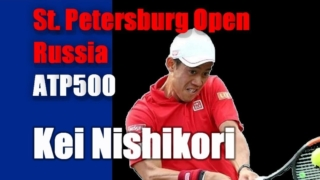 サンクトペテルブルオープン(ロシア大会)初出場の錦織圭