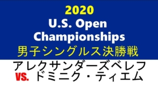 全米オープンテニス2020男子シングルス決勝