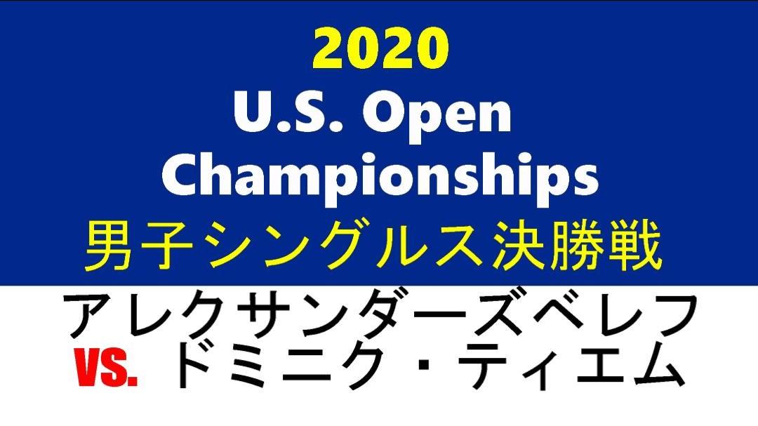 全米オープンテニス2020の決勝戦に進出したA.ズベレフ vs D.ティエム