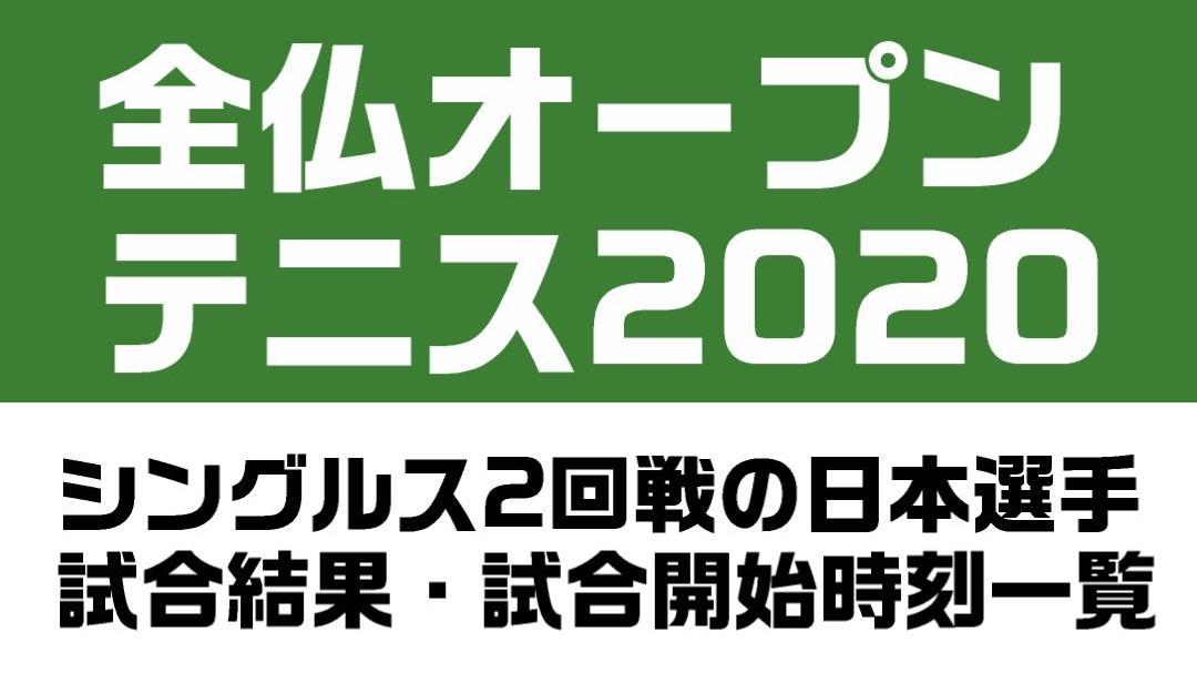 全仏オープンテニス2020日本選手2回戦の試合結果
