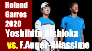西岡良仁 vsフェリックス・オジェ アリアシム 全仏オープンテニス2020男子シングルス1回戦