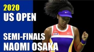 大坂なおみ 全米オープンテニス2020の準決勝に進出