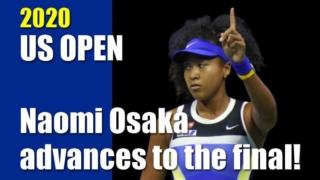2020年の全米オープンテニス女子シングルス決勝戦に進出した大坂なおみ