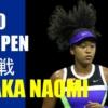 全米オープンテニス2020の3回戦に進出した大坂なおみ