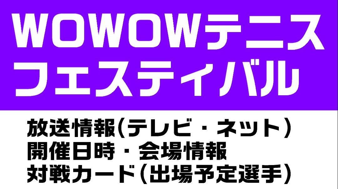 WOWOWテニスフェスティバル 2020