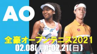 全豪オープンテニス2021の錦織圭・大坂なおみのテレビ放送や試合日程と結果