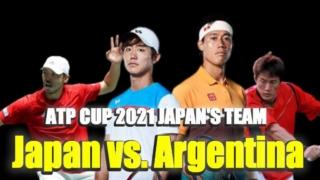 ATPカップ2021-日本vsアルゼンチン