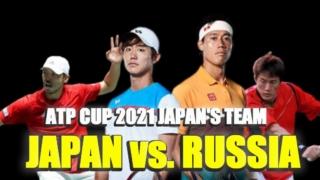 ATPカップ2021-日本vsロシア