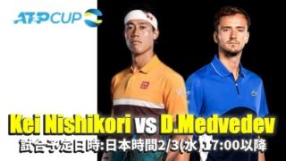 ATPCUP2021-錦織圭vsダニール・メドベージェフの放送予定