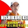 【錦織圭】 最新の試合予定とテレビ放送(ネット中継)