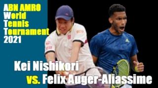 ABNアムロ世界テニス・トーナメント2021の1回戦、錦織圭vsFオジェ アリアシム