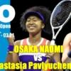 2021全豪オープンテニス1回戦 大坂なおみvsアナスタシア・パブリュチェンコワ