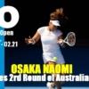 全豪オープンテニス2021の2回戦に進出した大坂なおみ